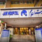 Jam Hospital